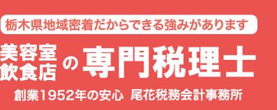 尾花兼司税理士事務所(尾花税務会計事務所)