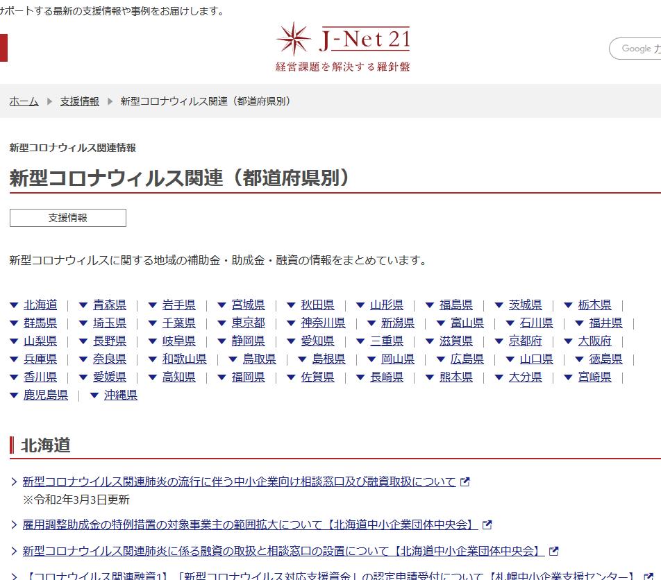 新型コロナウィルス関連(都道府県別) 新型コロナウィルス関連情報 J-Net21[中小企業ビジネス支援サイト]