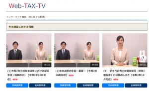インターネット番組(Web-TAX-TV)|国税庁