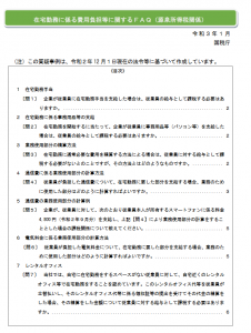 在宅勤務に係わる費用負担に関するFAQ(源泉所得税関係)