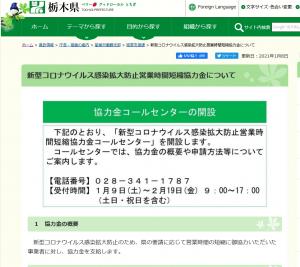 新型コロナウイルス感染拡大防止営業時間短縮協力金について2021.1.8